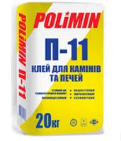 Клей ПОЛІМІН для камінів ЄВРОСТАНДАРТ П-11 (20кг)