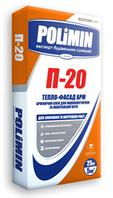 Клей ПОЛІМІН для пінополістиролу П-20 (25кг)