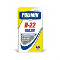 Клей ПОЛІМІН підвищеної адгезії П-22 (25кг)