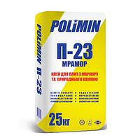Клей ПОЛІМІН для плит з мармуру та природнього каменю П-23 (25кг)