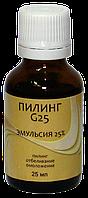 Пилинг G25 (эмульсия 25%) для лица, 25мл.