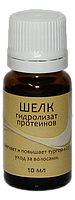 Шелк (гидролизат протеинов), 10мл.