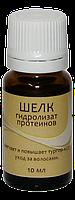 Шелка гидролизат протеинов, 10мл., Украина