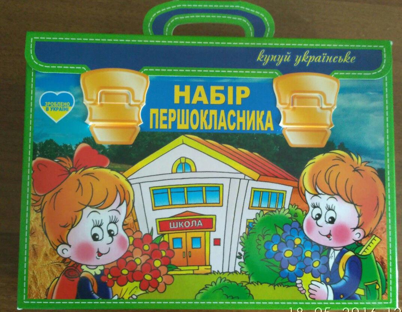 Школьный набор первоклассника в картонной коробке