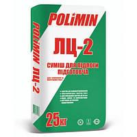 Суміш ПОЛІМІН для підлоги підготовча наливна ЛЦ-2 (25кг)