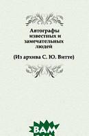 Автографы известных и замечательных людей (Из архива С. Ю. Витте)