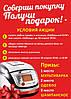 """Акция """"Подарок за покупку"""" 28.04.2106г"""