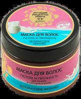 """Маска для волос """"Густота и прочность"""" Белорусское молоко, Лучшие Рецепты Мира Planeta Organica, 300 мл"""