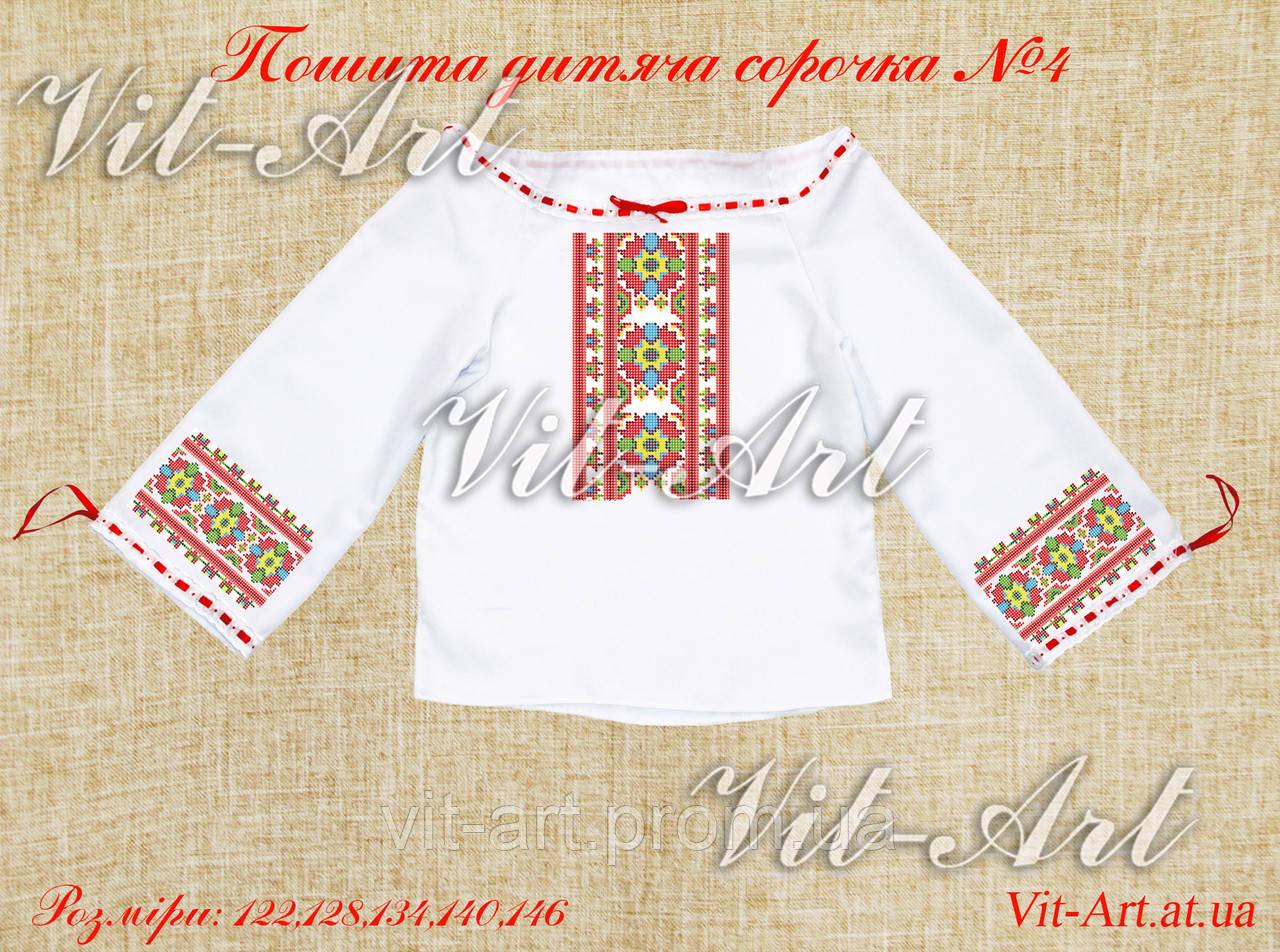 Пошиті дитячі сорочки для дівчаток - Гуртово-Роздрібний Інтернет Магазин