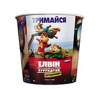 """Стаканы бумажные для попкорна """"Элвин и Бурундуки"""" V24(0раун"""" V24(0,8л), V46(1,5л), V85 (3л), V170(6л), Украина, фото 1"""