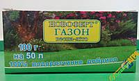 """Удобрение Новоферт """"Для газонов"""" (весна-лето) 100 г, Украина"""