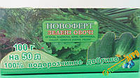 """Удобрение Новоферт """"Зеленые овощи"""" 100 г, Украина"""