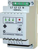 Трехфазное реле напряжения и контроля фаз РНПП-311