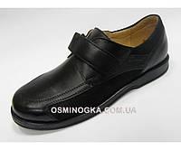 Туфли школьные кожаные детские подростковые для мальчика тм