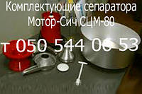 Запчасти для сепаратора Мотор Сич СЦМ-80
