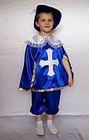 Новогодний  костюм  для мальчика  Мушкетер
