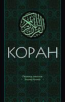 Коран: Перевод смыслов (оф.1). /пер с араб. Э.Р. Кулиева