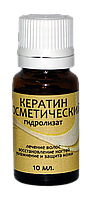 Кератина протеины (гидролизат), 10мл., УКРАИНА