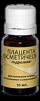 Плацента косметическая (гидролизат), 10мл., фото 1
