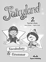 Fairyland 2 Vocabulary & Grammar Teacher's Book методика преподавания лексики и грамматики для преподавателей