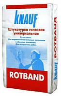 Штукатурка Rotband (30кг)