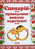 Набір для проведення викупу нареченої, фото 4