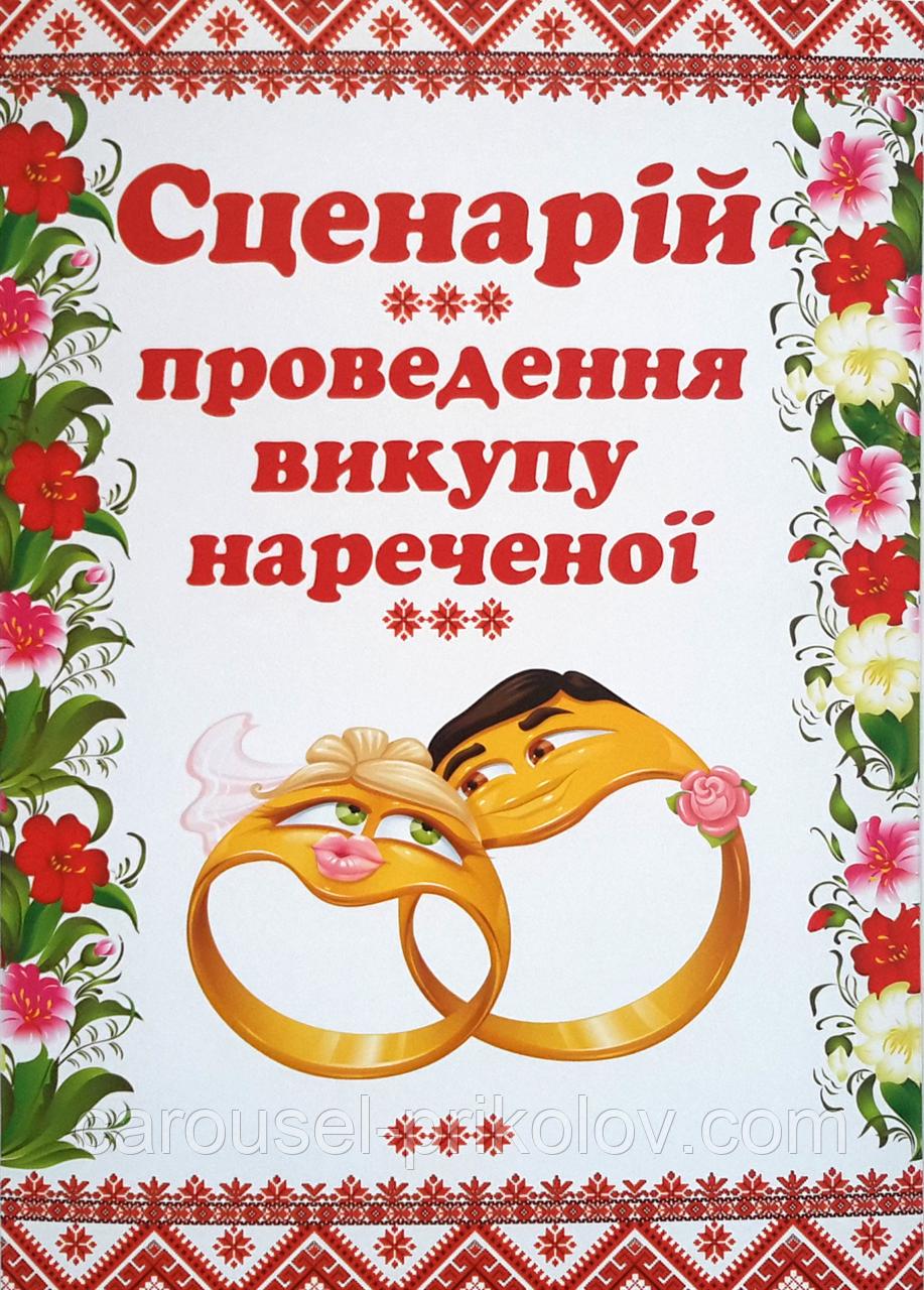 Набір для проведення викупу нареченої - купить по лучшей цене от ... 29029204b7935