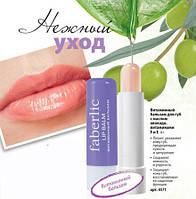 Витаминный бальзам для губ с маслом авокадо, витамином F и E