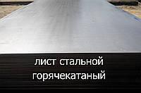 Лист стальной горячекатаный Ст 3пс, 09Г2С