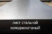 Лист стальной холоднокатаный Ст 3пс