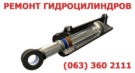 Ремонт гидроцилиндров Киев