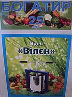 Пресс для сока Вилен-Богатырь объемом 25 литров нержавеющая сталь