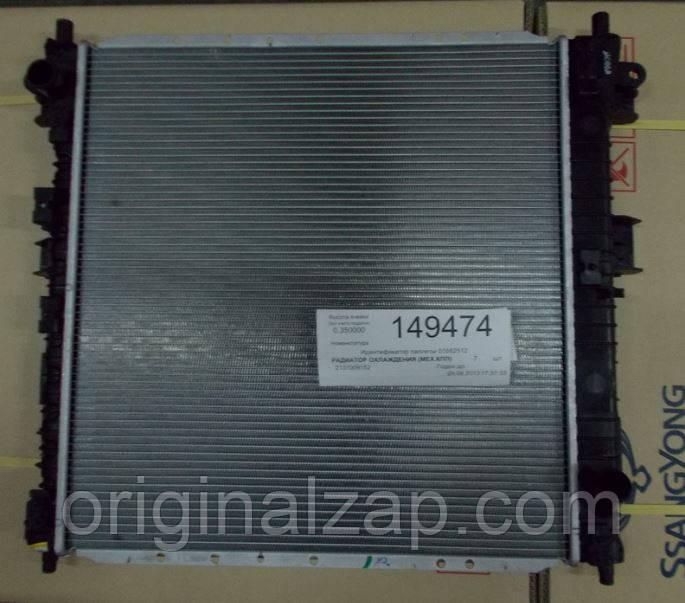 Радиатор охлаждения двигателя (пр-во SsangYong) 2131009152