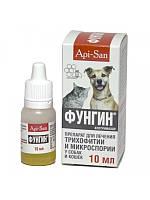 Фунгин - раствор наружный для собак и кошек (лечение трихофитии и микроспории), 10 мл