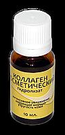 Коллаген косметический (гидролизат), 10мл., фото 1