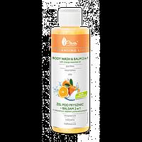 Очищающий гель+бальзам,2в1 с апельсиновым маслом для тела-Bodi Wash&Balm 2in1 With Orange Essential Oil, 200мл