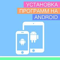 Настройка смартфона и планшена на Android