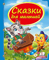 Пегас Скринька казок РУС Сказки для малышей Сундучок сказок