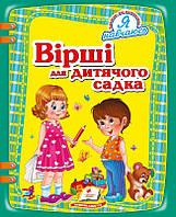 Пегас Стихи для детского сада
