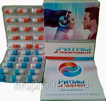 Ритмы Здоровья – витаминно-минеральный комплекс (утро-вечер) 30+30 капсул