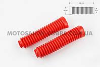 """Гофры передней вилки (пара)   универсальные   L-250mm, d-30mm, D-50mm   """"KTO""""   (красные)"""