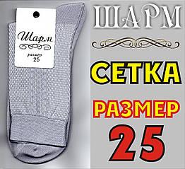 Носки мужские с сеткой Шарм Украина светло серые 25р НМЛ-06238