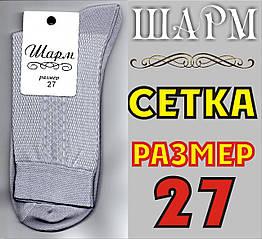 Носки мужские с сеткой Шарм Украина светло серые 27р НМЛ-06239