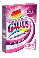 Стиральный порошок Gallus 750 гр концентрат