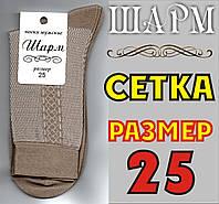 Носки мужские с сеткой Шарм Украина беж 25р НМЛ-06244