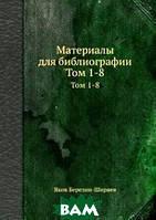 Яков Березин-Ширяев Материалы для библиографии