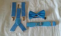 Джентльменский набор (ремень, подтяжки, галстук-бабочка) Голубой