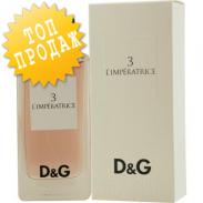 Женская туалетная вода, Dolce&Gabbana 3 L'imperatrice (100 мл.)