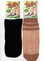 Носки женские капрон ТАНГО Дедерон с 2-мя полосками 15 Den чёрные и бежевые