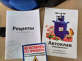 Автоклав электрический для домашнего консервирования на 14 литровых банок пр - во Харьк ов ., фото 3